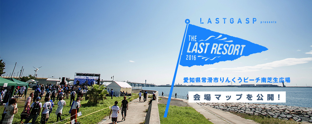 LASTGASP presents the Last resort、会場マップを公開!